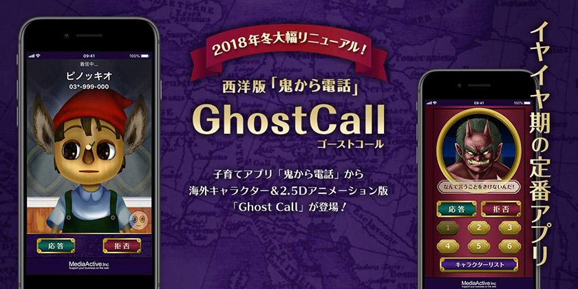 大幅リニューアル!生まれ変わったGhost Callで親子のコミュニケーションをもっと楽しく♪